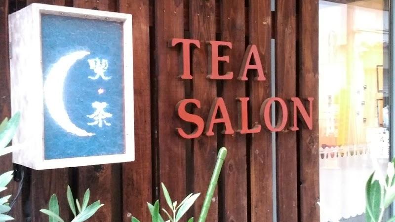 紅茶専門喫茶+ギャラリー りんごや