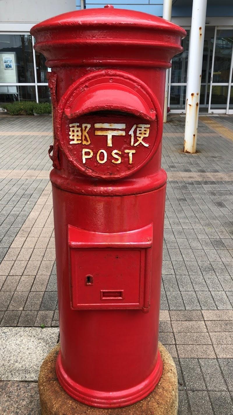 元町港船客待合所前ポスト