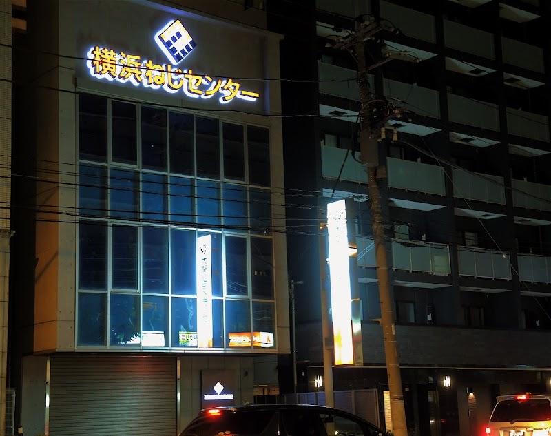 大関ジョイテック㈱ 横浜ねじセンター
