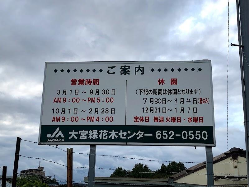 JAさいたま 大宮緑花木センター