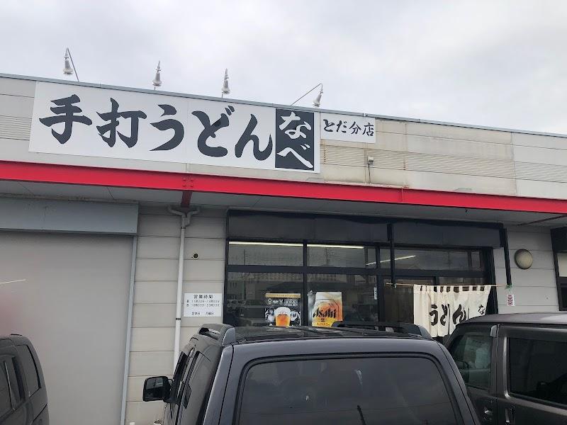 手打ちうどん なべ 戸田分店
