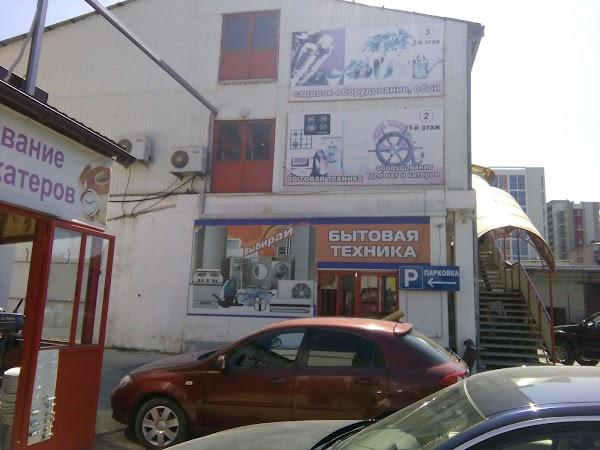 Магазин бытовой техники «АЛМАЗ 7e76337090146