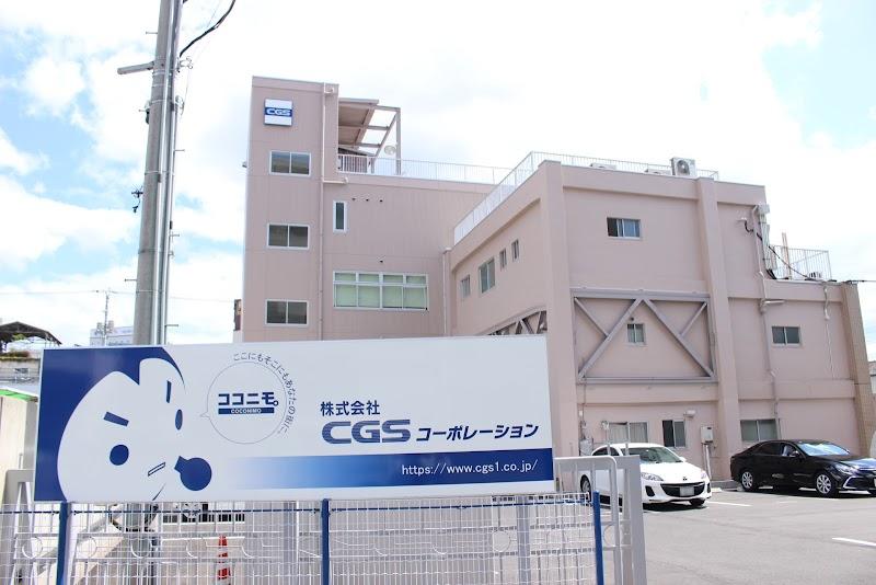 (株)CGSコーポレーション
