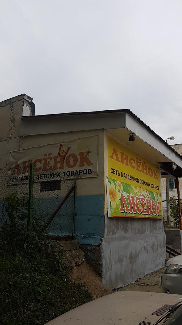 Детский магазин «ЛИСЁНОК, магазин детских товаров» в городе Чехов, фотографии