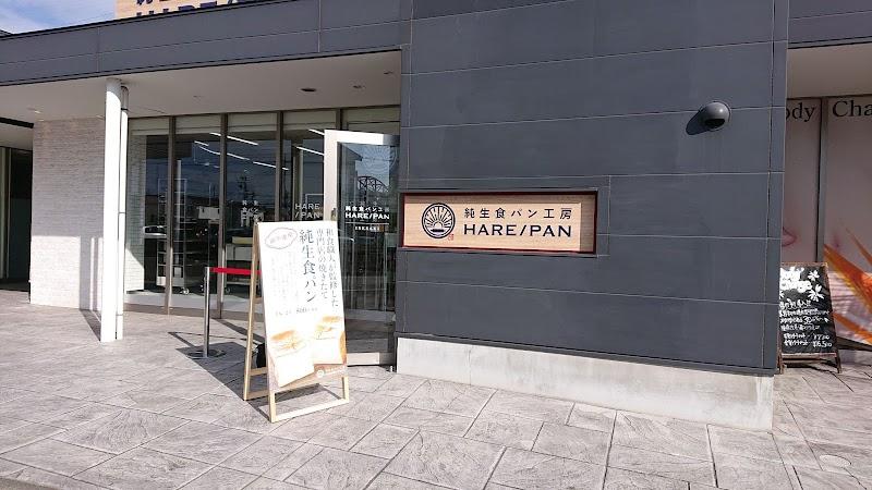 純生食パン工房 HARE/PAN 伊勢崎店 ハレパン