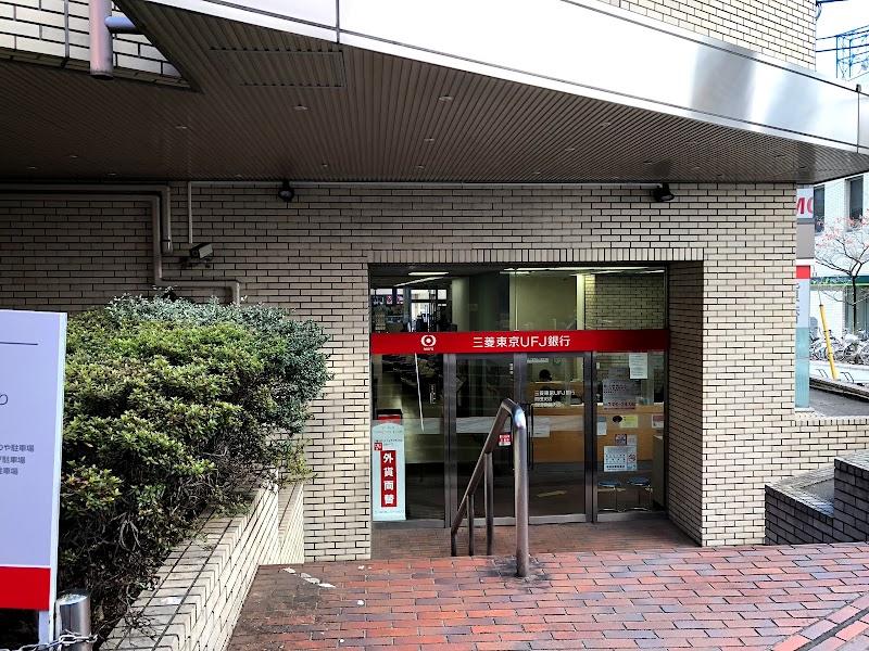 三菱UFJ銀行町田駅前支店