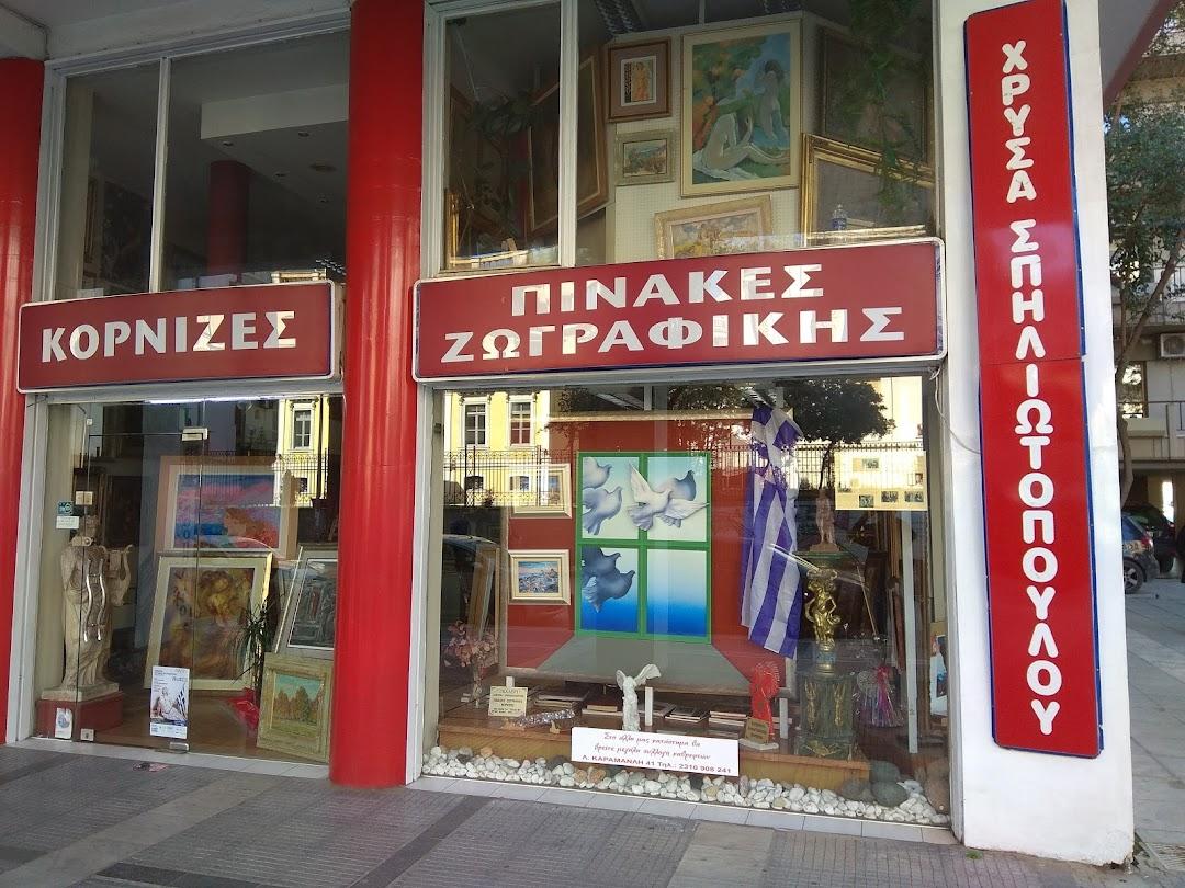 Gallery Χρσα Κατερνα Σπηλιωτοπολου