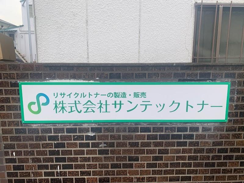 リサイクルトナー (株)サンテックトナー