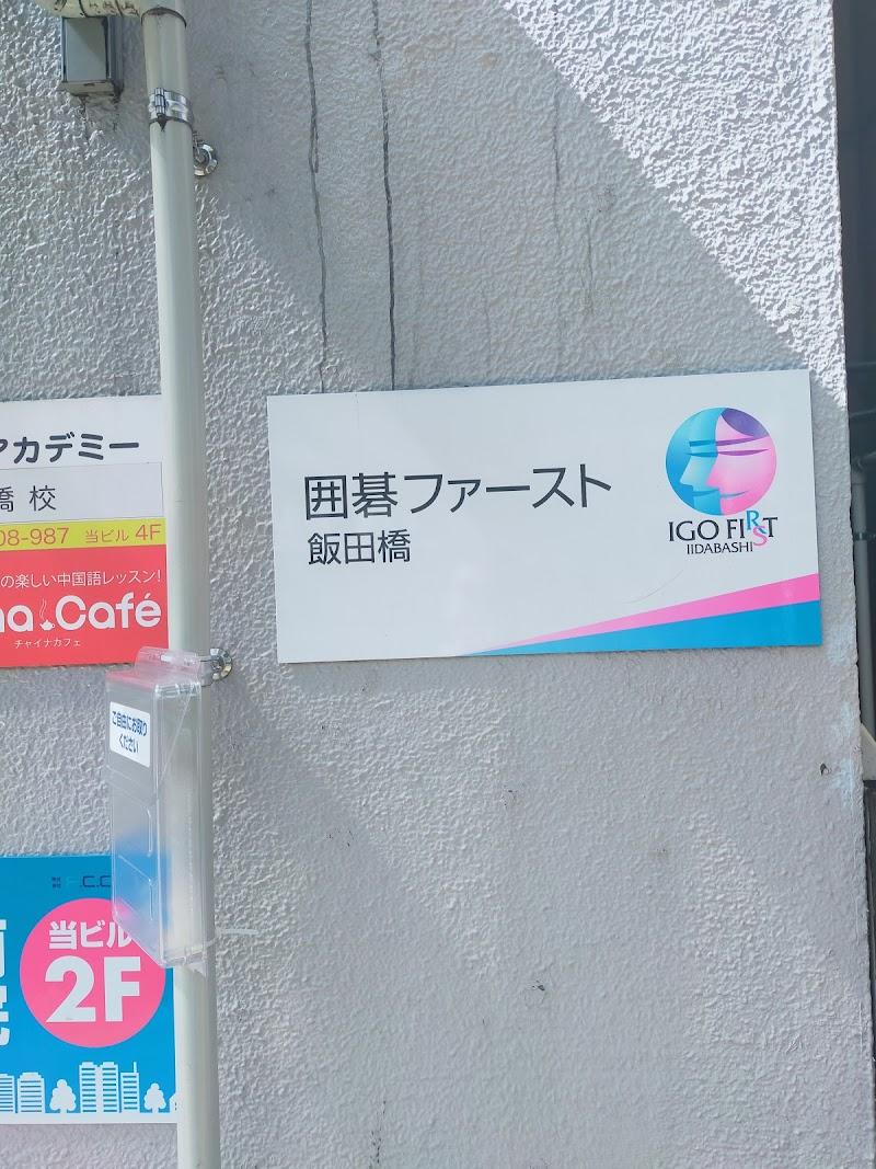 囲碁ファースト飯田橋