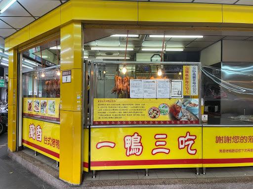 萬香烤鴨莊 重慶店