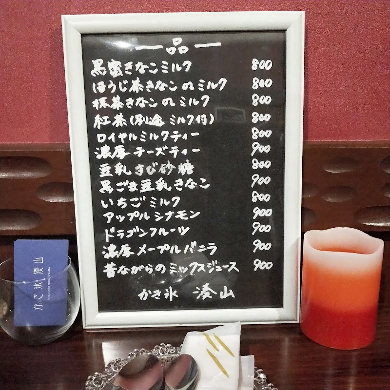 カレーライスとこおり屋の湊山(かき氷 湊山)