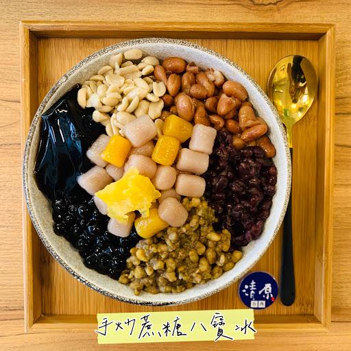 清原芋圓台西店