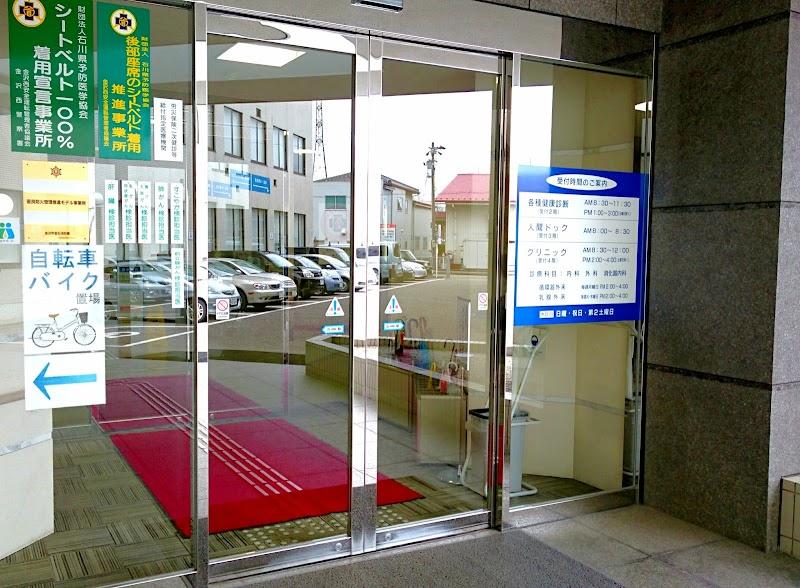 医学 協会 石川 県 予防