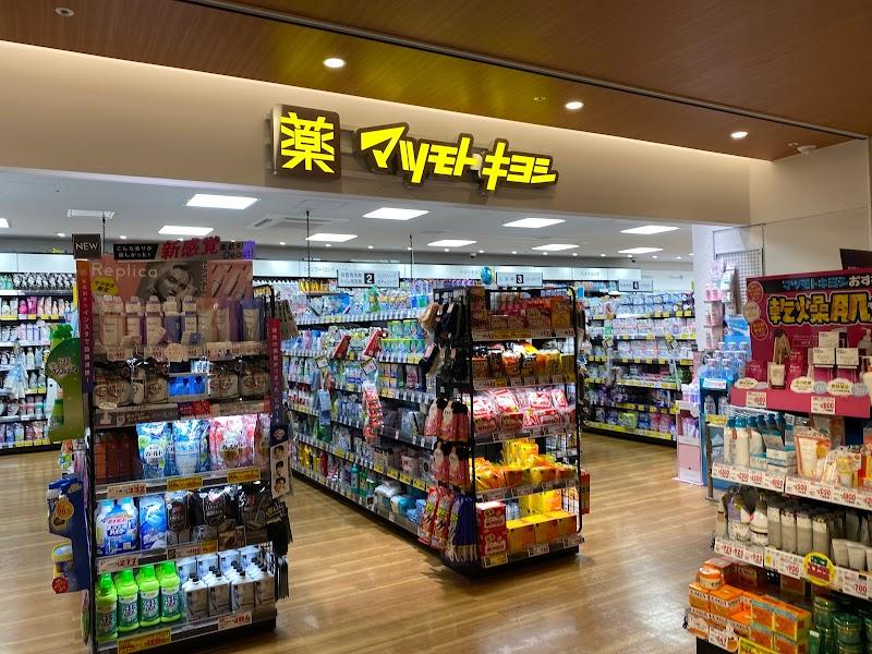 薬 マツモトキヨシ 小田急アコルデ新百合ヶ丘店