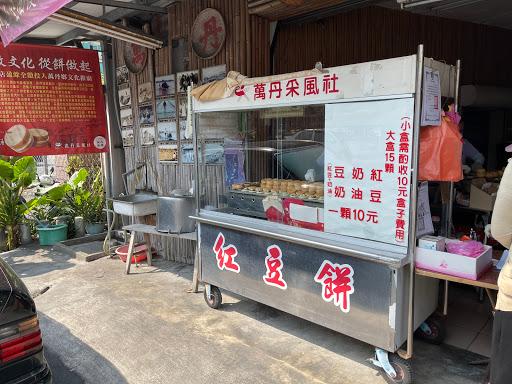 萬丹采風社 紅豆餅