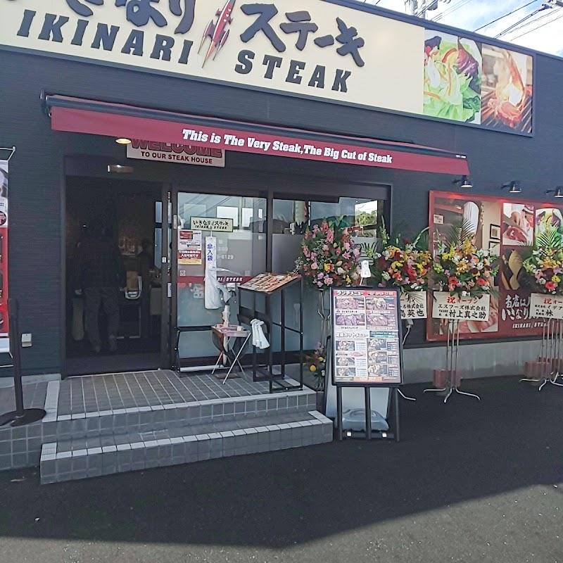 いきなりステーキ 大宰府店
