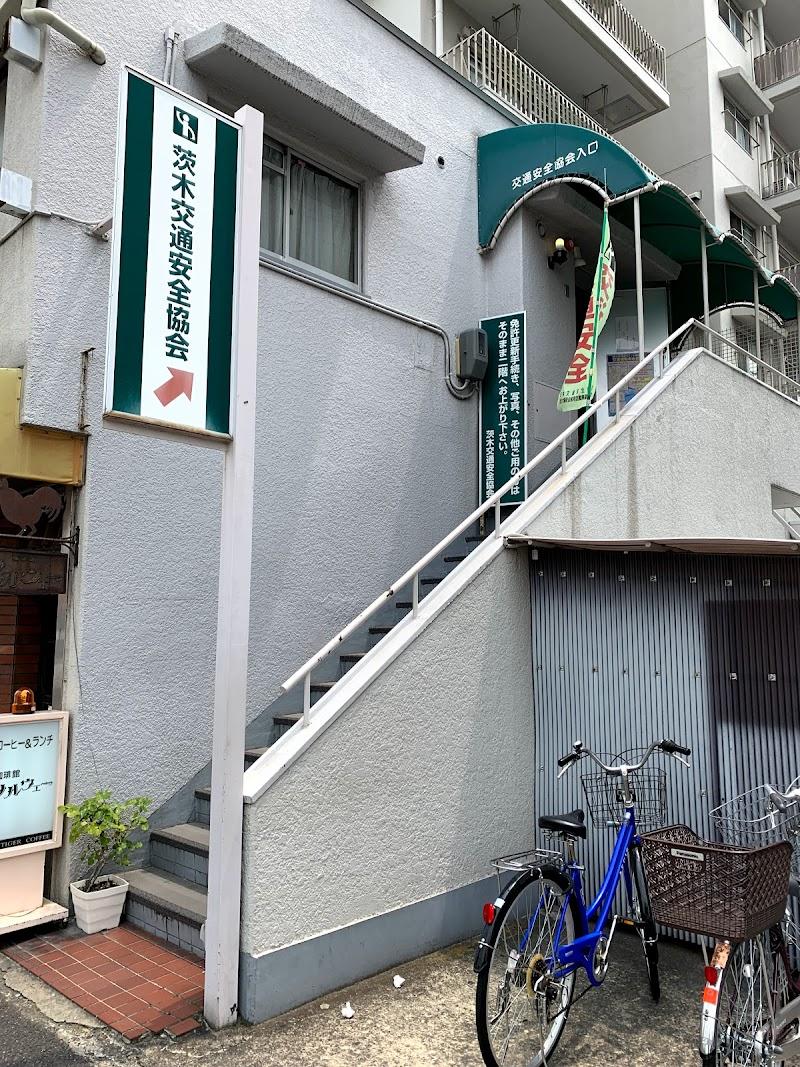 交通 安全 協会 大阪 府