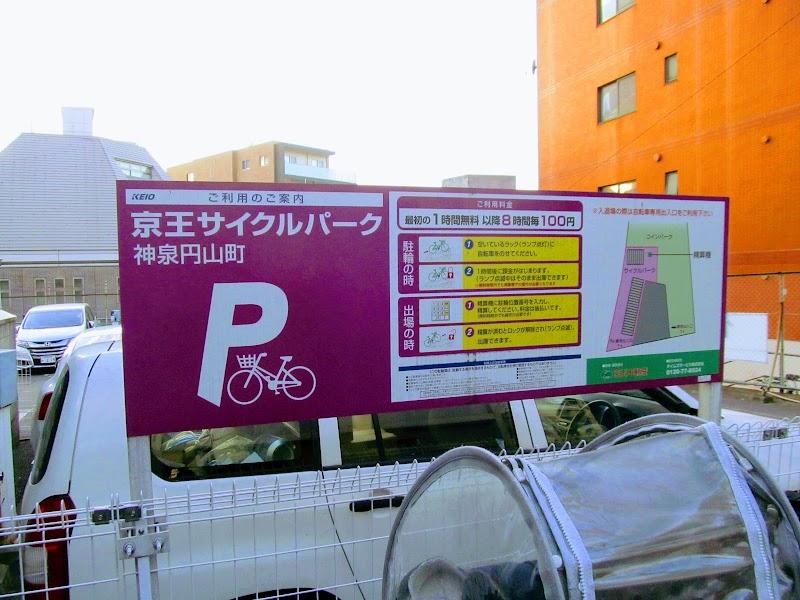 京王サイクルパーク 神泉円山町