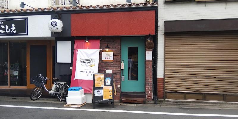 Coffee&toast 三軒茶屋店