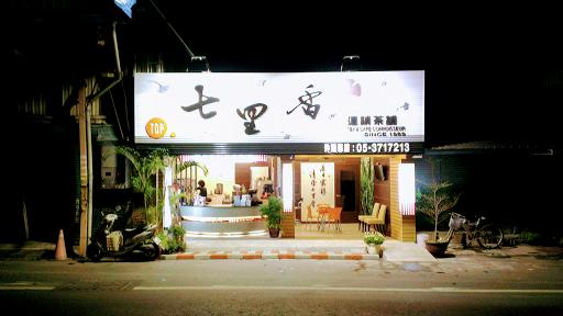 七里香茶飲(後潭店)