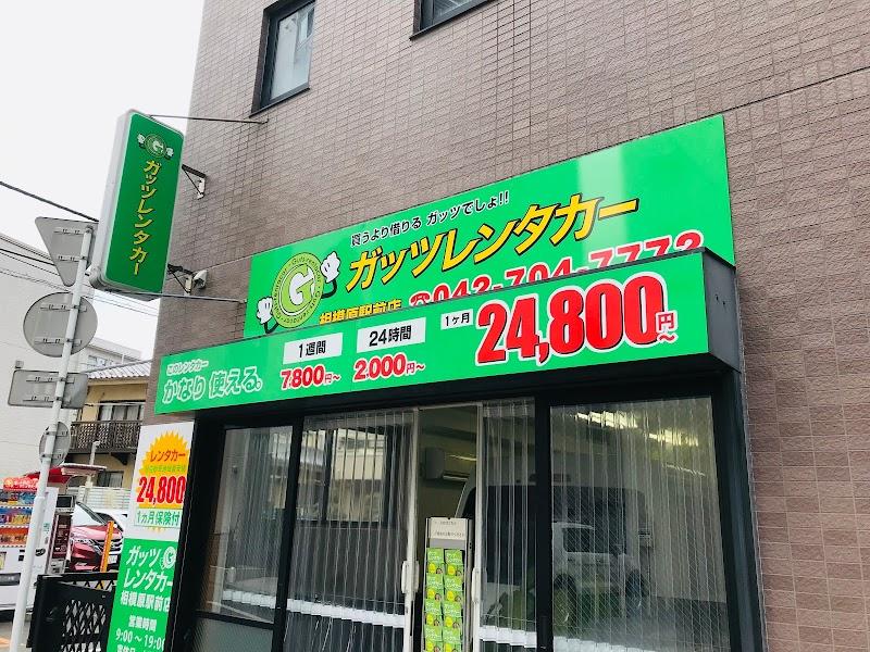 ガッツレンタカー相模原駅前店