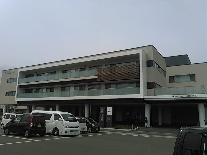 吉野川 病院