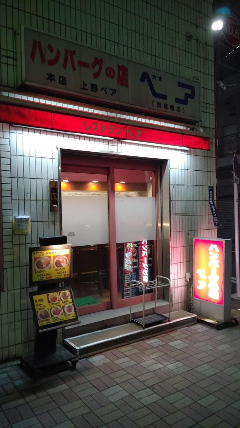 ハンバーグの店 ベア