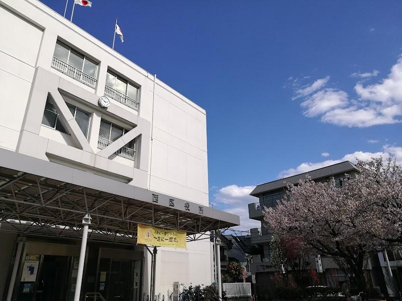 市 区役所 横浜 西