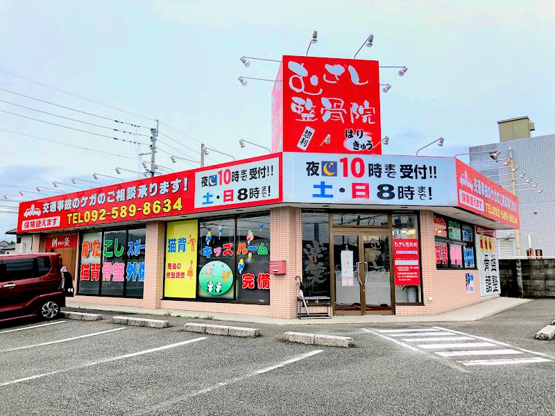 むさし鍼灸整骨院 惣利院 トレーニングジム併設【春日市】