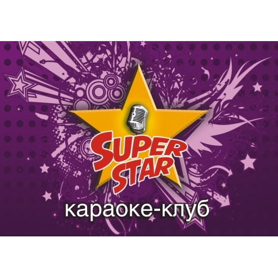 karaoke-superstar-volgodonsk-zasovivaet