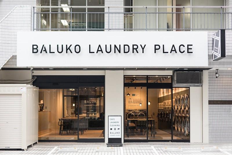 BALUKO LAUNDRY PLACE 三鷹 セルフランドリー&クリーニング