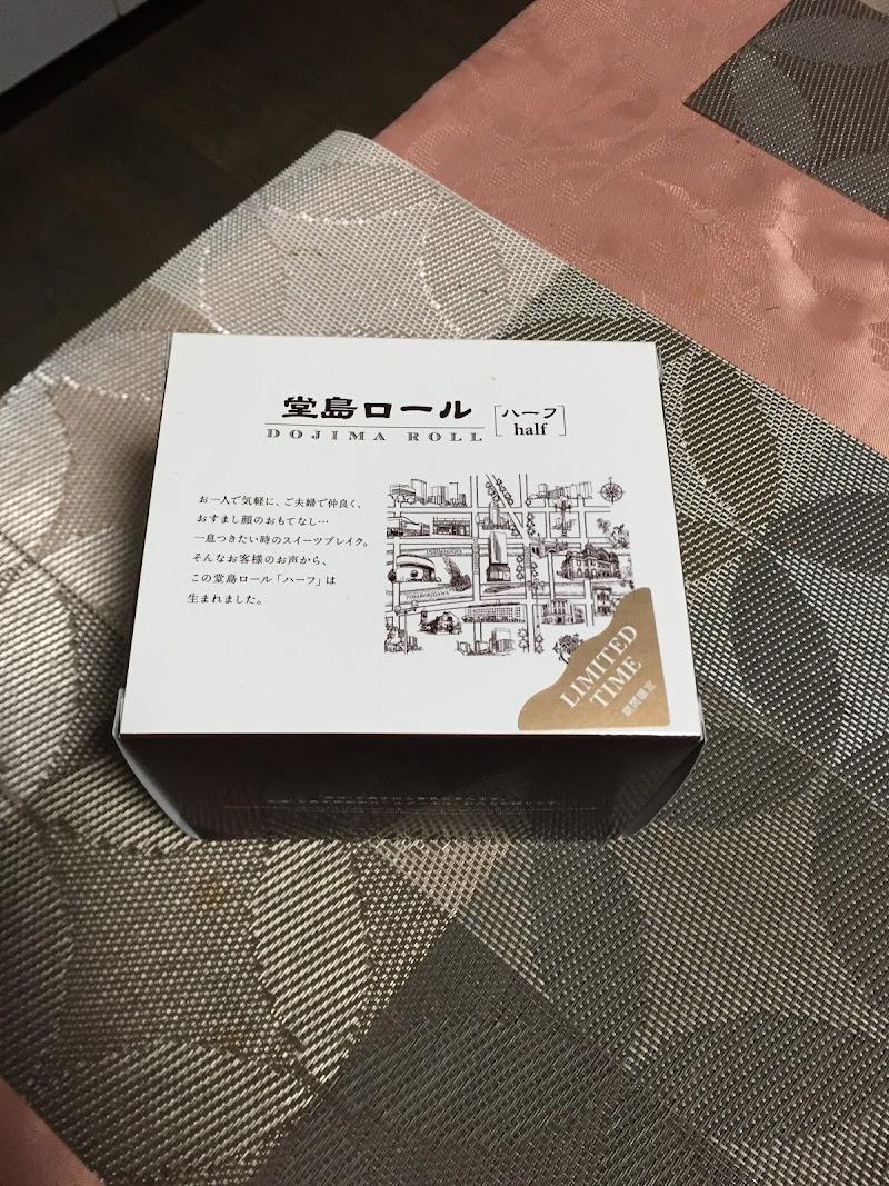 心斎橋 堂島 ロール