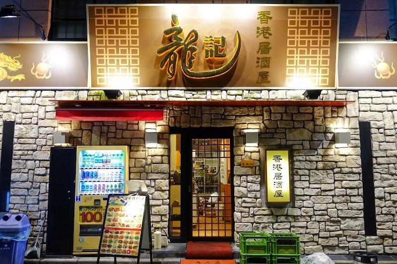 龍記 東京店