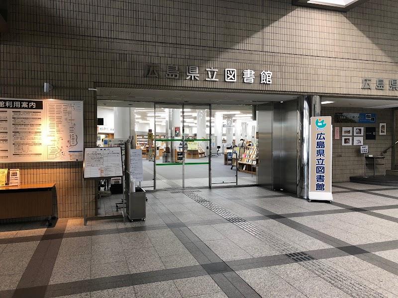 図書館 広島 県立