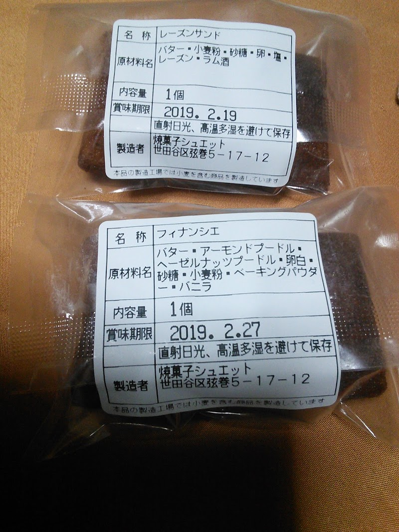 焼菓子シュエット
