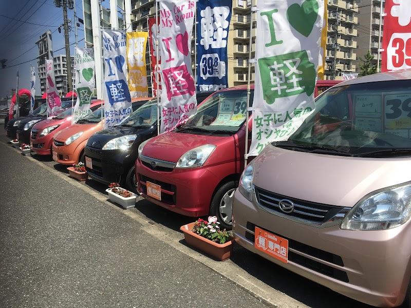 軽39.8万円専門店 軽スマイル/予算50万円で中古車を選べる