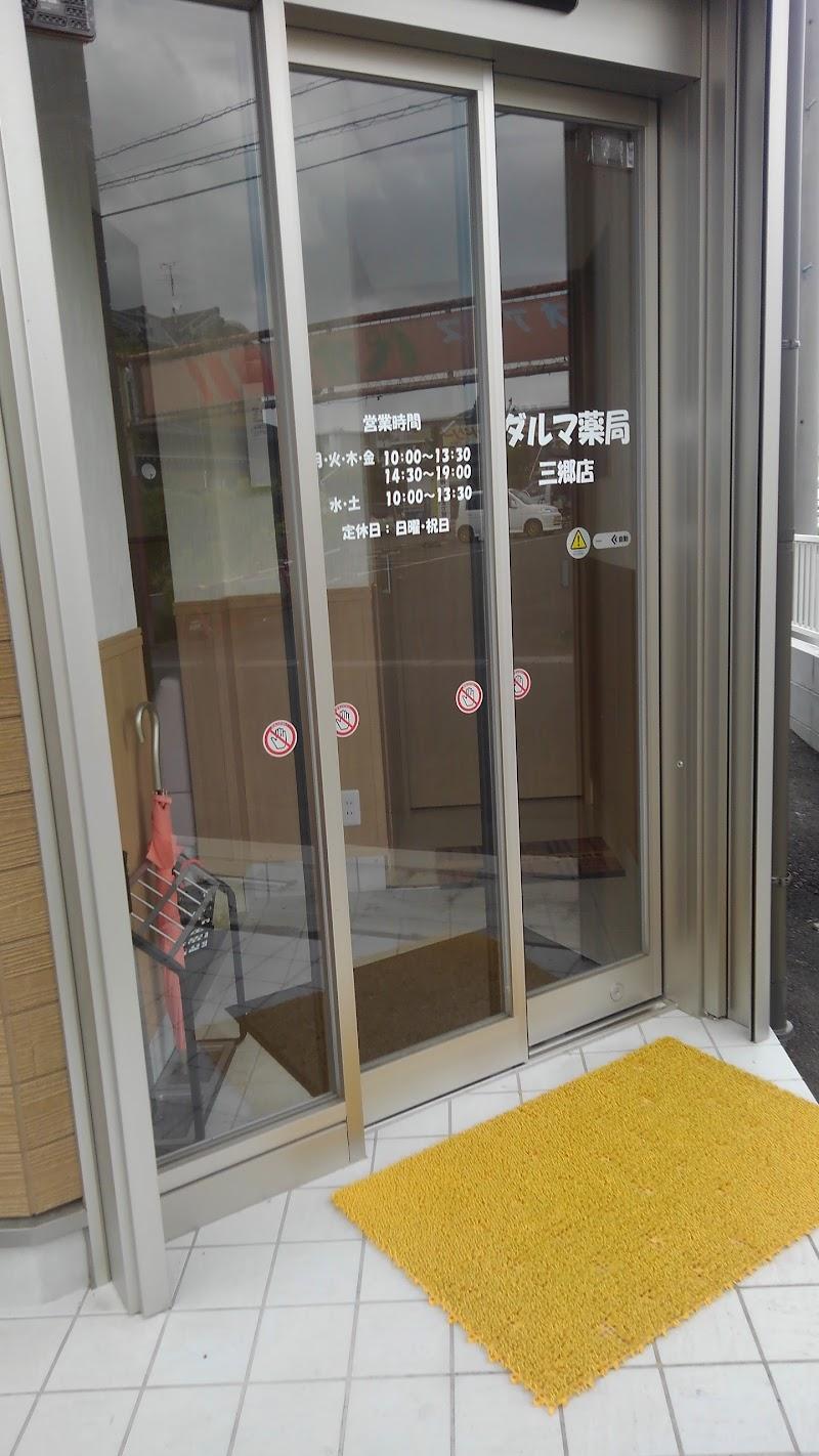ダルマ薬局 三郷店
