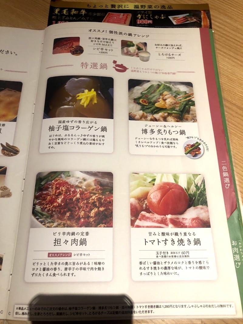 いわき 野菜 しゃぶしゃぶ 温