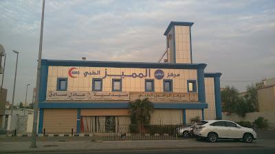 Al Raqoun Medical Center Medical Centre In Jeddah Saudi Arabia Top Rated Online