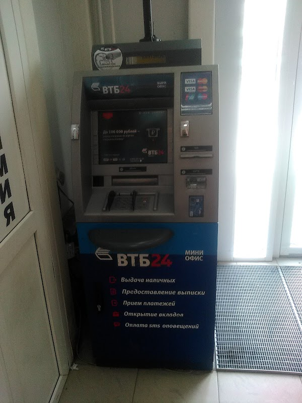 Банкомат «ВТБ 24» в городе Сергиев Посад, фотографии