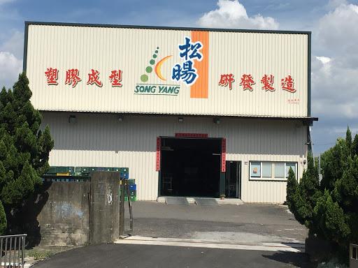 松暘企業社