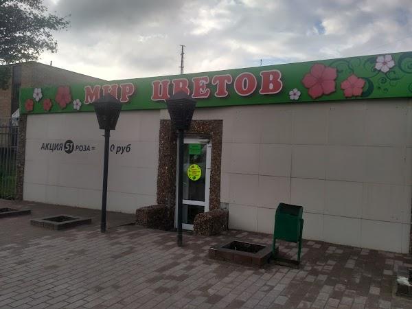 Цветочный магазин «Мир Цветов» в городе Чехов, фотографии