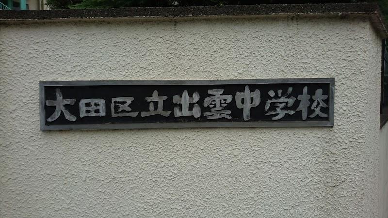 大田区立出雲中学校