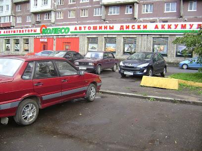 Магазин шин и дисков КОЛЕСО