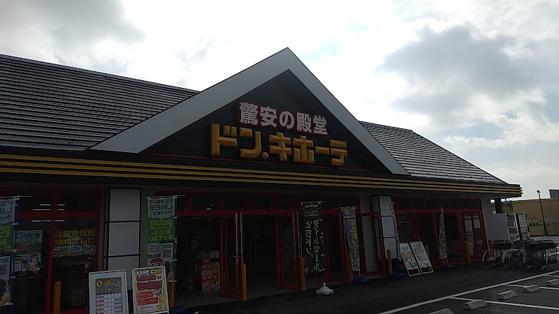 ドン キホーテ 栃木 平柳 店