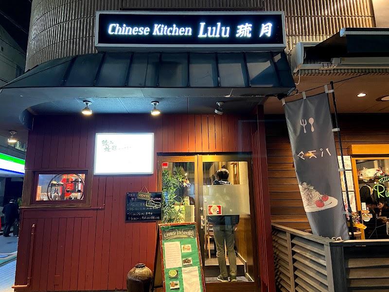 Chinese Kitchen 琉月(ルル)