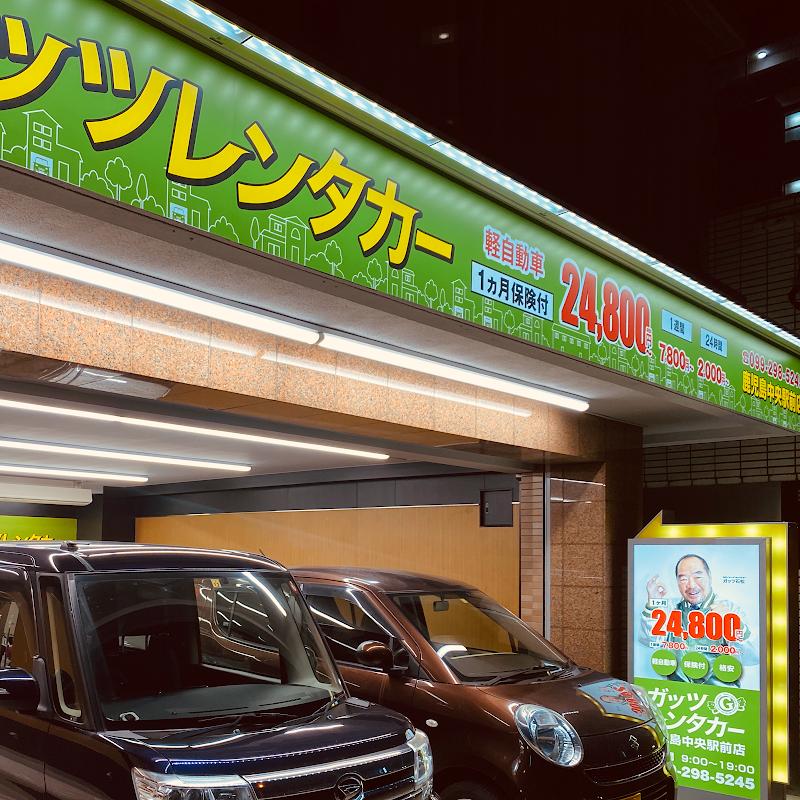 ガッツレンタカー鹿児島中央駅前店