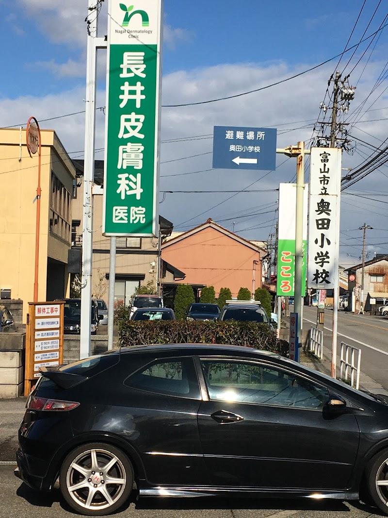 富山 市立 奥田 小学校