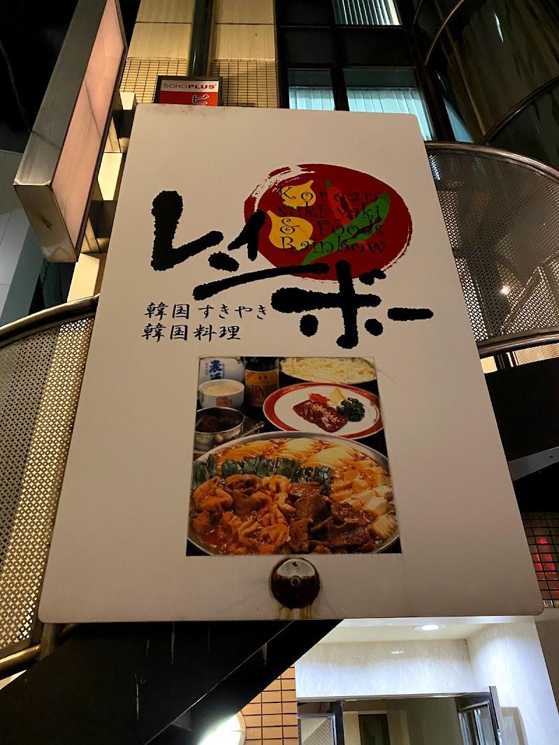 韓国すきやき レインボー