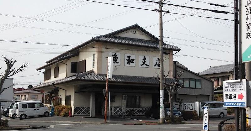 魚和支店 (静岡県菊川市半済 和食店 / レストラン) - グルコミ